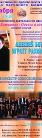 Музично-літературний вечір «Рахманінов»