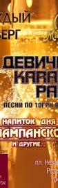 �������� Karaoke Party