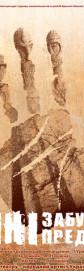 Тени забытых предков