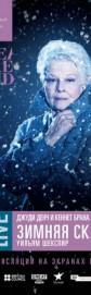 Киноспектакль: Зимняя сказка