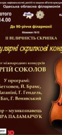 Абонемент №18 «Её величество скрипка»