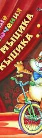 Приключения мышонка Мыцыка