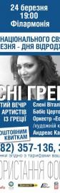 Песни Греции