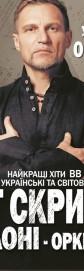 Олег Скрипка з оркестром НАОНІ
