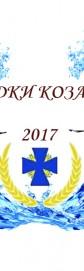 Нащадки КОзацтва - Перший в Україні фестиваль Козацького бойового мистецтва – Бойового гопака