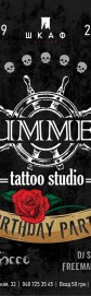 Summer Tattoo studio birthday party в Шкафу