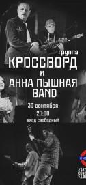 Кроссворд и Анна Пышная Бэнд