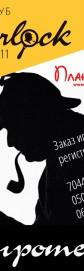 Планета Игр в Sherlock (Суббота): Шерлок и Майкрофт!