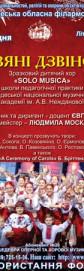 Абонемент № 20 «Шедевры оперной и хоровой музыки»