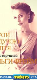 МАСТЕР-КЛАСС Ольги Фреймут В ОДЕССЕ