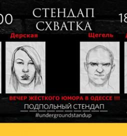 Подпольная «Стендап Схватка» в ШКАФУ 18/01