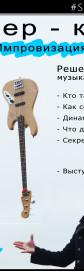 Гитара - Импровизация - Groove