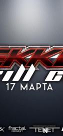 Tekken7 SkiLL Cup