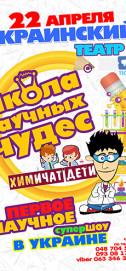 Школа научных чудес. Химичат дети. Часть1