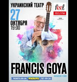 Франсис Гоя