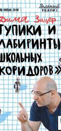"""Дима Зицер """"Тупики и лабиринты школьных коридоров"""""""