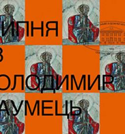 Владимир Наумец из одесских собраний
