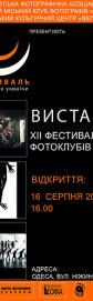 Выставка 12- го Фестиваля фотоклубов Украины