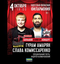 БОЛЬШОЙ STAND UP концерт Славы Комиссаренко и Гурама Амаряна