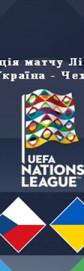 Трансляція матчу Ліги Націй «Україна - Чехія»