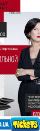 Елена Штогрина Как быть стильной всегда?