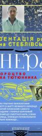 """Презентація роману Є. Стеблівського """"Генерал"""""""