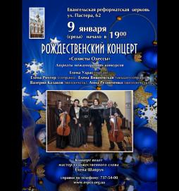 Рождественский концерт при свечах в Пресвитерианской церкви