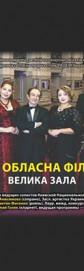 Проминат классик ведущих солистов Киевской национальной Оперы