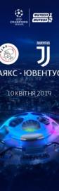 Трансляция матча Лиги Чемпионов Аякс - Ювентус