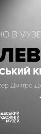 Кіно в музеї: «Малевич. Український квадрат»
