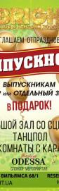 Приглашаем отметить ВЫПУСКНОЙ в караоке-клубе Брайт!