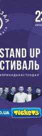 II Stand up фестиваль