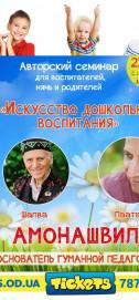 Шалва Амонашвили. Искусство дошкольного воспитания