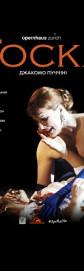 Цюрихський оперний театр: Тоска (0+)