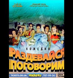 Раздевайся поговорим (Киевский театр «Тысячелетие»)
