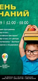 День знаний в МИН