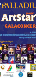 Галаконцерт Проекта ArtStarT