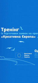 """Тренинг по подготовке заявок на программу """"Креативная Европа"""""""