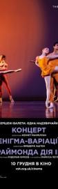 Лондонский Королевский Балет: Концерт / Энигма-вариации / Раймонда действие ІІІ
