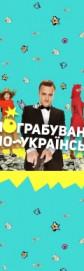 Ограбление по-украински