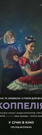 Лондонский королевский балет «Коппелия» (на языке оригинала)