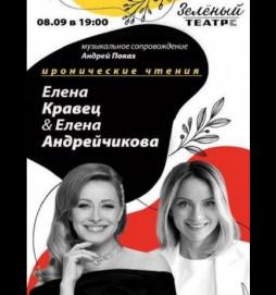 Елена Кравец и Елена Андрейчикова. Иронические чтения