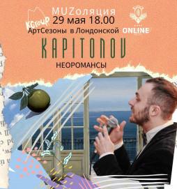 Kapitonov / KGroup MUZоляция /АртСезоны в Лондонской Online