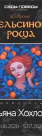 """Выставка живописи Ульяны Хохловой """"Апельсиновая роща"""""""