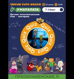 Детская игра-викторина «О!Умапалата»