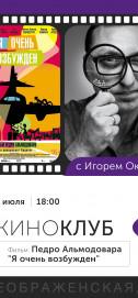 Киноклуб с Игорем Оксом