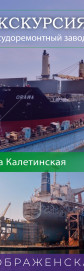 Экскурсия на Судоремонтный завод с Алёной Калетинской