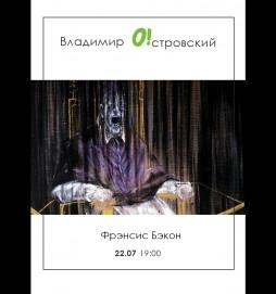 Владимир Островский «Самые дорогие картины мира»