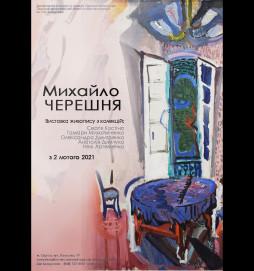 Михаил Черешня. Выставка живописи из частных коллекций