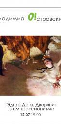 """Владимир Островский """"Эдгар Дега. Дворянин в импрессионизме"""""""